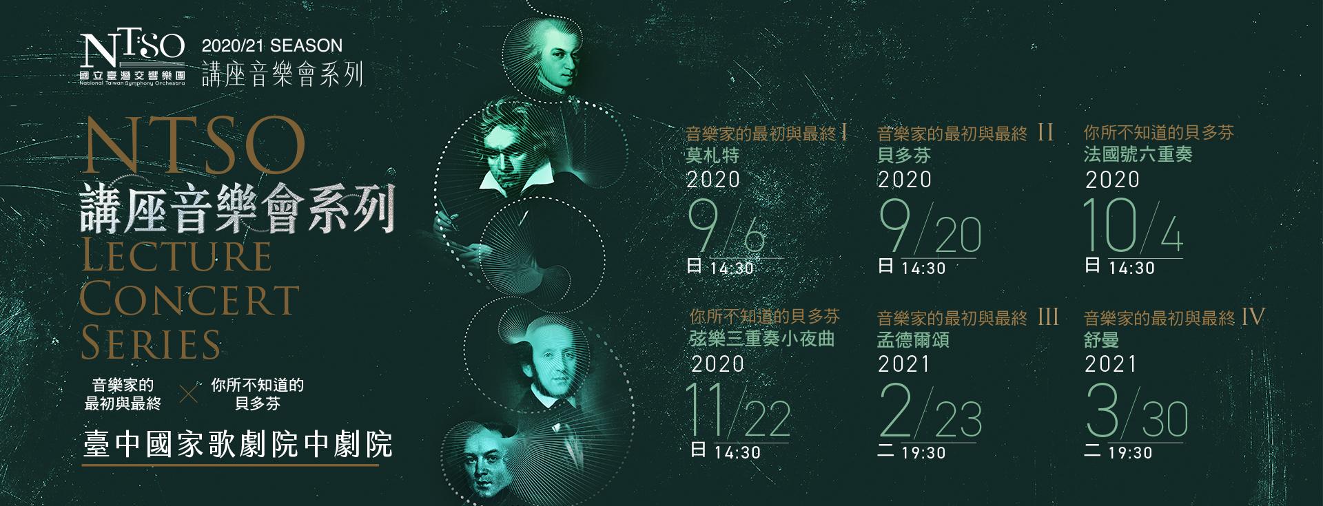 2020/21 講座音樂會系列