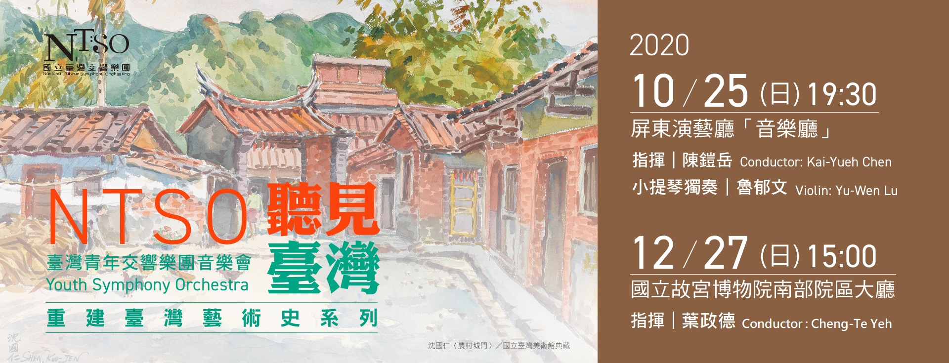 2020NTSO臺灣青年交響樂團【聽見臺灣】推廣音樂會