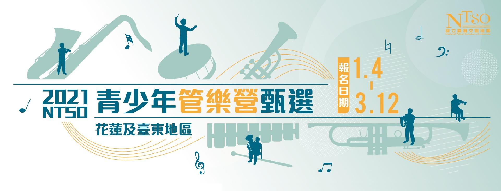 2021 NTSO花蓮及臺東地區青少年管樂營甄選