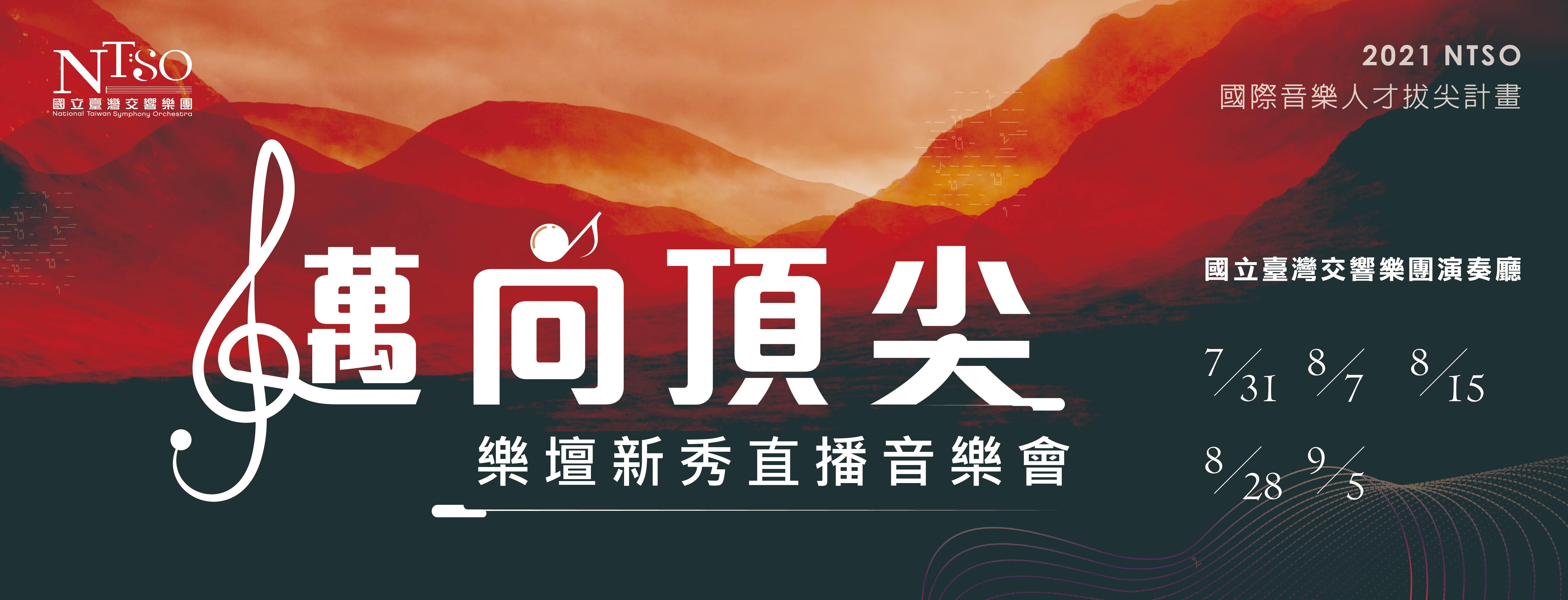 NTSO 2021《邁向頂尖》樂壇新秀音樂會