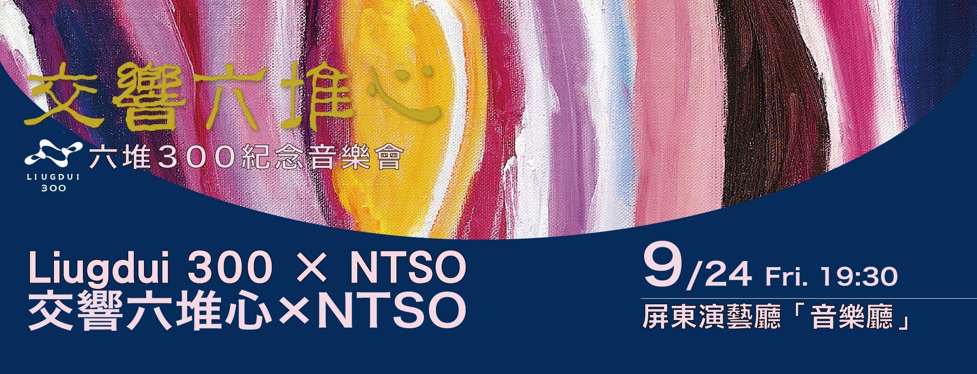 交響六堆心 X NTSO