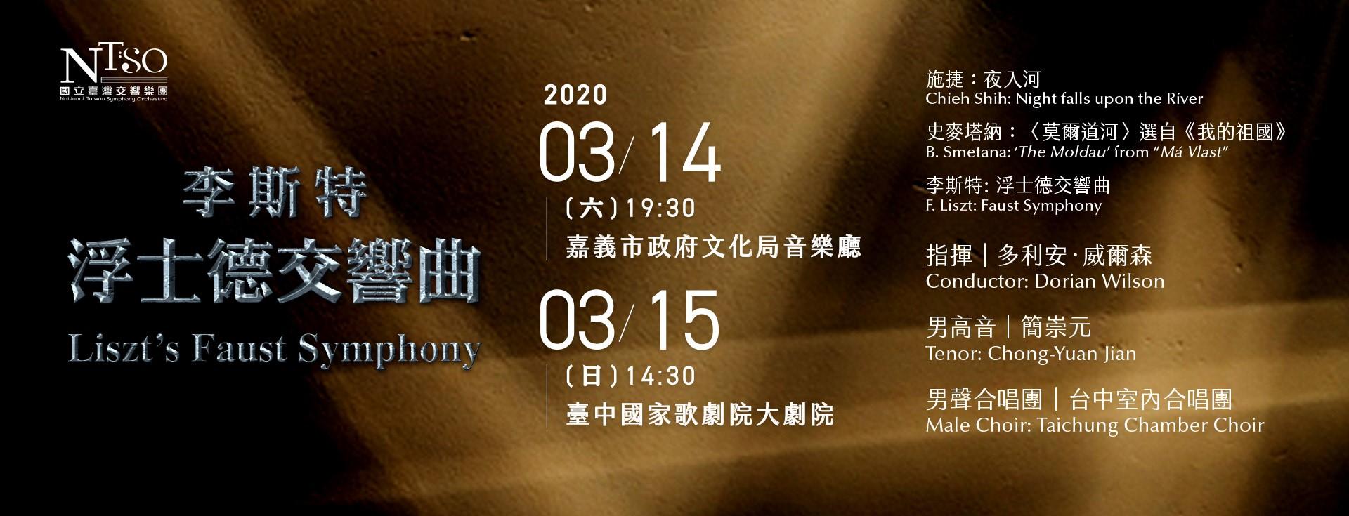 文學經典四【李斯特浮士德交響曲】