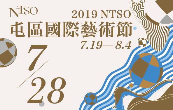 2019 NTSO屯區國際藝術節七【北歐之聲】瑞典阿爾曼納合唱團