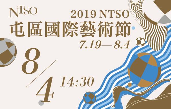 2019 NTSO屯區國際藝術節九【夏日搖滾人聲音樂祭】VOX玩聲樂團