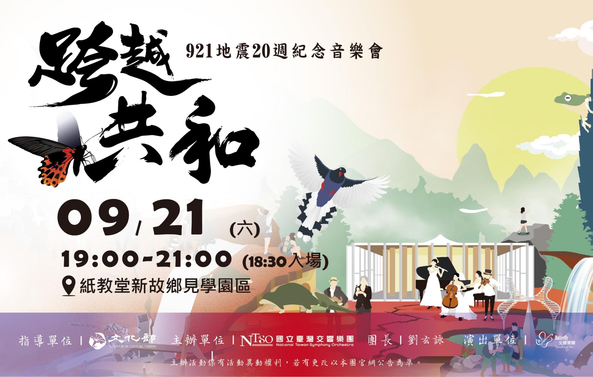 「跨越共和」921地震20週年紀念音樂會