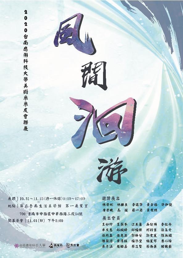 第一展室:台南應用科技大學-2020「風間洄游」系友會聯展