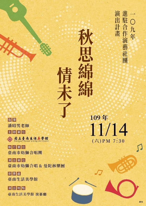 【索票入場】11/14「秋思綿綿情未了」音樂會