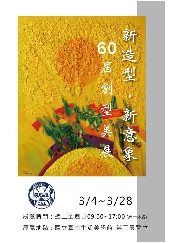 新造型·新意象-60屆創型美展