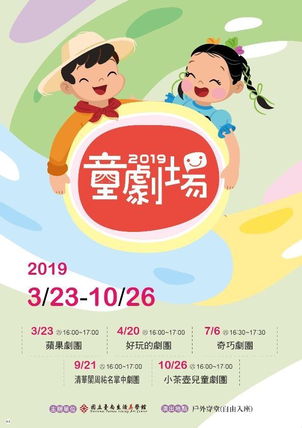 2019「童劇場」戶外演出系列活動