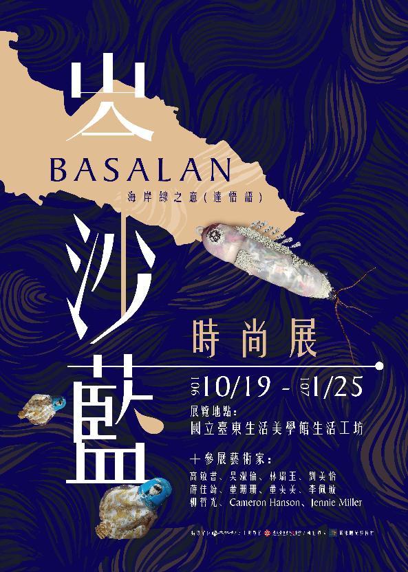 海廢再生創造文化新美學「峇沙藍時尚展」