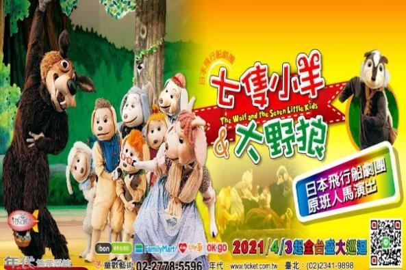 Theater Company HIKOSEN《The Wolf and the Seven Little Kids》