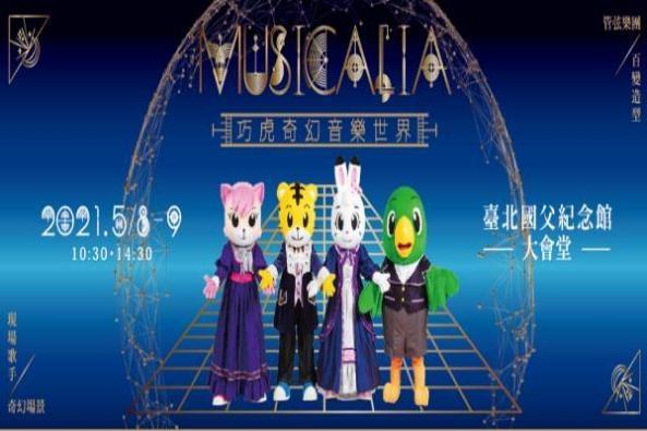 2021 Shimano Shimajiro《MUSICALIA》